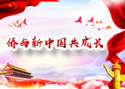 侨与新中国70年